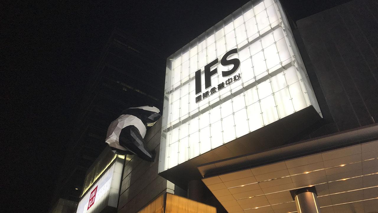 成都IFS